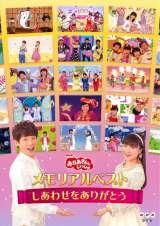 週間DVDランキング1位『おかあさんといっしょメモリアルベスト〜しあわせをありがとう〜』
