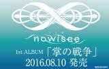 初のCD作品を8月10日にリリースすることが決まったnowisee