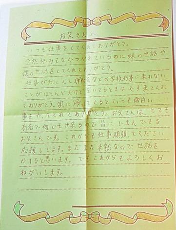 ユージの息子からの手紙「お父さんへ」=第35回『イエローリボン賞(ベスト・ファーザー賞)』発表・授賞式 (C)ORICON NewS inc.