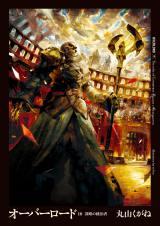 丸山くがね原作の人気シリーズ『オーバーロード 10 謀略の統治者』(KADOKAWA/5月30日発売)