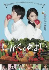 川口春奈と林遣都が初共演する映画『にがくてあまい』 (C)2016映画「にがくてあまい」製作委員会