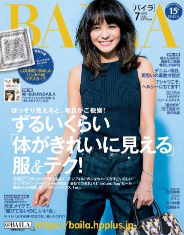 集英社『BAILA』7月号表紙