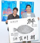 ロケで釣った魚の魚拓を披露 (C)ORICON NewS inc.