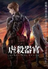 劇場アニメ『虐殺器官』ビジュアル(C)Project Itoh / GENOCIDAL ORGAN