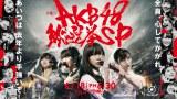 6月18日、フジテレビ系で『第8回AKB48総選挙SP』放送