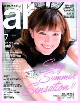 本田翼が表紙を飾る『ar』(主婦と生活社)7月号