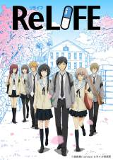 7月より放送を開始するアニメ『ReLIFE』ビジュアル(C)夜宵草/comico/リライフ研究所