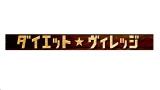 日本テレビ系ドキュメントバラエティー『ダイエット・ヴィレッジ』