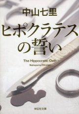 連続ドラマ化が決定した中山七里氏の小説『ヒポクラテスの誓い』