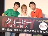 (左から)山根良顕、菊地亜美、田中卓志 (C)ORICON NewS inc.