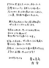 優香&青木崇高の直筆コメント