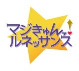 10月放送スタート  (C)Project マジきゅんっ!