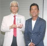 書籍『企画は、ひと言。』発売前記念イベントに出席した(左から)石田章洋氏、三遊亭円楽 (C)ORICON NewS inc.