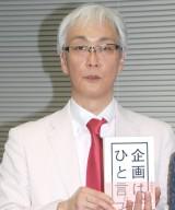 書籍『企画は、ひと言。』発売前記念イベントに出席した石田章洋氏 (C)ORICON NewS inc.
