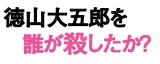7月スタートのテレビ東京系ドラマ『徳山大五郎を誰が殺したか?』(毎週土曜 深0:20)ロゴ