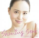 松田聖子通算50枚目のアルバム『Shining Star』