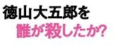 欅坂46初主演&総出演ドラマ『徳山大五郎を誰が殺したか?』(毎週土曜 深0:20 テレビ東京系)