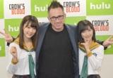 日米共同製作によるホラー・サスペンスHuluオリジナルドラマ『CROW'S BLOOD』が7月末より配信(左から)HKT48・宮脇咲良、製作総指揮のダーレン・リン・バウズマン、AKB48の渡辺麻友 (C)ORICON NewS inc.