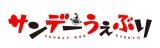 完全無料、毎日更新の新漫画WEBサイト「サンデーうぇぶり」7月13日オープン