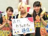 前回の『わちゃ通season2』に出演した(左から)若松愛里、鈴木真梨耶、荒川沙奈 (C)ORICON NewS inc.