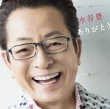 水谷豊6年ぶりのシングル「ありがとう」