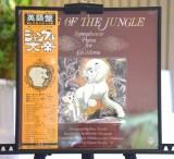 『ジャングル大帝レオ』のジャケット (C)ORICON NewS inc.