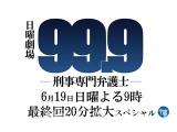 KAT-TUNの中丸雄一が19日に放送されるTBS系連続ドラマ『99.9−刑事専門弁護士−』(毎週日曜 後9:00)最終話に出演する (C)TBS