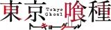 石田スイ氏原作の人気漫画『東京喰種トーキョーグール』が実写映画化