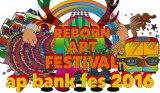 『Reborn-Art Festival × ap bank fes 2016』ロゴ