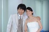 7月14日スタート、テレビ朝日系『はじめまして、愛しています。』尾野真千子と江口洋介のウエディングシーンを公開(C)テレビ朝日