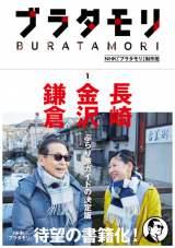 第1巻には放送第1〜6回の長崎、 金沢、 鎌倉での模様を収録