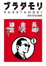 NHKの人気番組『ブラタモリ』が書籍化(第1巻 長崎 金沢 鎌倉 カバー)