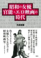映画ジャーナリスト・大高宏雄氏の著書『昭和の女優 官能・エロ映画の時代』(鹿砦社)