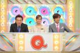 6月20日放送、テレビ朝日系『Qさま!!』で優香がさまぁ〜ずに結婚報告(C)テレビ朝日