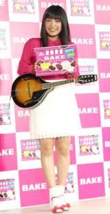 『BAKE新CM発表会』に出席したmiwa (C)ORICON NewS inc.