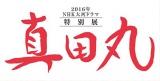 2016年NHK大河ドラマ特別展『真田丸』7月2日からは上田市立博物館で開催