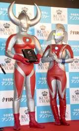 『イクメン オブ ザ イヤー 2015』を受賞したウルトラの父と母 (C)ORICON NewS inc.