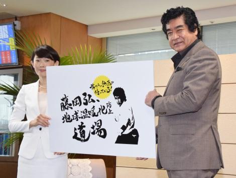 対面をした(左から)丸川珠代環境大臣、藤岡弘、 (C)ORICON NewS inc.