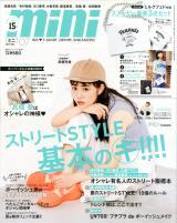 高畑充希=『mini』7月号表紙画像(C)宝島社
