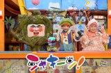 NHK・Eテレで平日あさ7時から放送中の『シャキーン!』(C)NHK