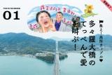 『カンパイ!広島県 広島秘境ツアーズ』究極の愛の告白