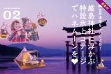 『カンパイ!広島県 広島秘境ツアーズ』究極のハネムーン