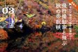 『カンパイ!広島県 広島秘境ツアーズ』究極の紅葉狩り