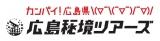『カンパイ!広島県 広島秘境ツアーズ』ロゴ
