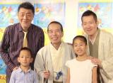 デビューイベントを行った(後列左から)鈴木康博、林家木久扇、林家木久蔵、(前列左から)コタくん、クミちゃん (C)ORICON NewS inc.