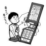 書籍『佐藤二朗なう』挿絵