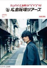 斎藤工が表紙を飾る広島無料ガイドブック3000部が10分で品切れ