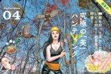 『カンパイ!広島県 広島秘境ツアーズ』究極の美ハンティング