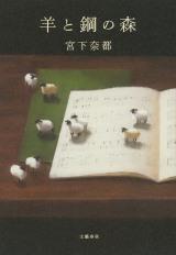 『2016年本屋大賞』の大賞を受賞した宮下奈都『羊と鋼の森』(文藝春秋)