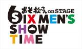 舞台『おそ松さん on STAGE 〜SIX MEN'S SHOW TIME〜』ロゴ(C)赤塚不二夫/「おそ松さん」on STAGE製作委員会2016